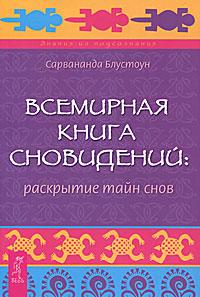 Сарвананда Блустоун Всемирная Книга сновидений. Раскрытие тайн снов
