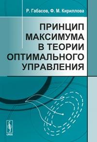 Принцип максимума в теории оптимального управления. Р. Габасов, Ф. М. Кириллова