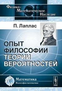 П. Лаплас Опыт философии теории вероятностей