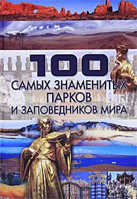 Т. Л. Шереметьева 100 самых знаменитых парков и заповедников мира алоэ парк в минске аптеки