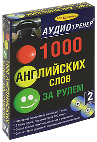 1000 английских слов за рулем (+ 2 CD-ROM) коллсон д 1000 английских слов за рулем 2cd