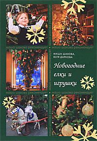 Новогодние елки и игрушки. Шахова М., Даркова Ю.