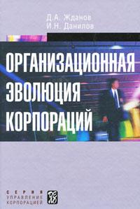 таким образом в книге Д. А. Жданов, И. Н. Данилов