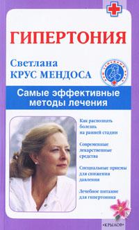 Гипертония. Самые эффективные методы лечения