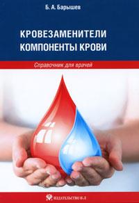 Б. А. Барышев Кровезаменители. Компоненты крови. Справочник для врачей