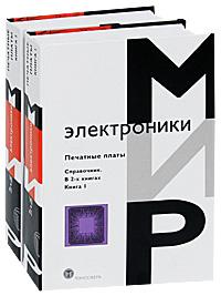 Печатные платы (комплект из 2 книг)