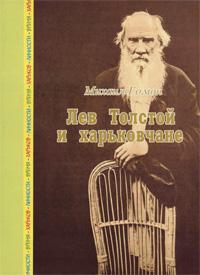 Михаил Гомон Лев Толстой и харьковчане камни талисманы в харькове