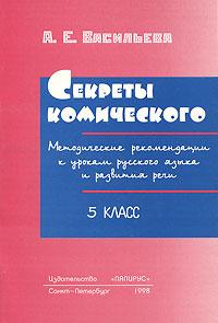 Секреты комического. Методические рекомендации к урокам русского языка и развития речи. 5 класс