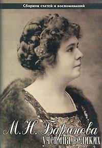 М. Н. Баринова - ученица великих