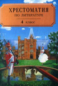 Хрестоматия по литературе. 4 класс. Часть 2