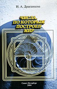 Н. А. Драгавцева Числа, по которым построен мир