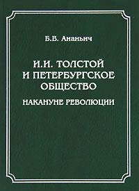 И. И. Толстой и петербургское общество накануне революции