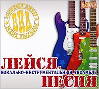 Лейся, песня.  Золотые хиты (mp3) Первое Музыкальное Издательство,Bomba Music