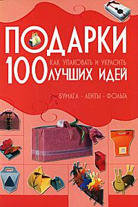 А. С. Мурзина Подарки. 100 лучших идей. Как упаковать и украсить. Бумага, ленты, фольга