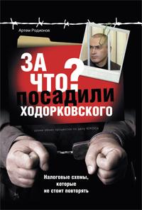 За что посадили Ходорковского. Налоговые схемы, которые не стоит повторять