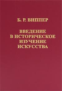 Б. Р. Виппер. Введение в историческое изучение искусства