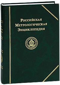 Российская Метрологическая энциклопедия энциклопедия 1dvd 1mp3