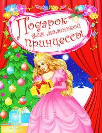 Подарок для маленькой принцессы рассказы и сказки