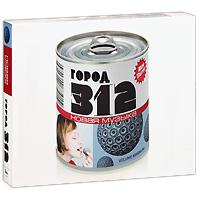 Город 312 Город 312. Новая музыка (CD + DVD)