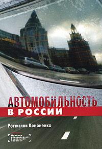 Ростислав Кононенко Автомобильность в России