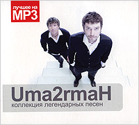 Zakazat.ru Uma2rmaH. Коллекция легендарных песен (mp3)
