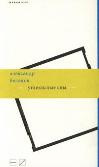 Zakazat.ru: Углекислые сны. Александр Беляков