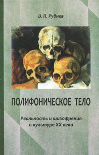 В. П. Руднев Полифоническое тело. Реальность и шизофрения в культуре XX века мамонтов п а княжий человек