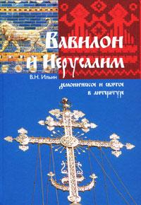 В. Н. Ильин Вавилон и Иерусалим. Демоническое и святое в литературе