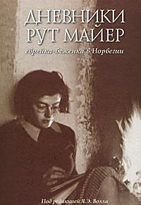 Дневники Рут Майер. Еврейка-беженка в Норвегии