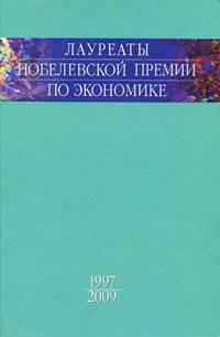 Лауреаты Нобелевской премии по экономике. Том 3. 1997-2009 издательство иддк лекции по экономике