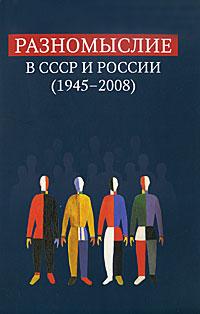 Разномыслие в СССР и России (1945-2008) случается внимательно рассматривая