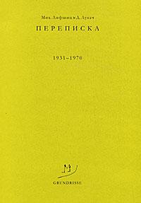 Мих. Лифшиц и Д. Лукач. Переписка. 1931-1970 гг.