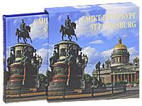 Т. Лобанова Санкт-Петербург / The Saint Petersburg цены онлайн
