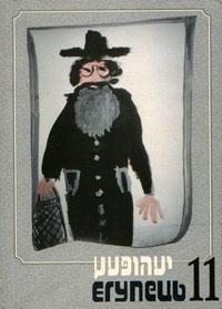 Егупець. Художественно-публицистический альманах, № 11, 2003
