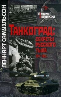 Леннарт Самуэльсон Танкоград. Секреты русского тыла 1917-1953 гг.