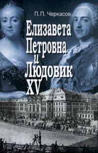 П. П. Черкасов Елизавета Петровна и Людовик XV елизавета i