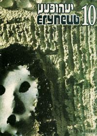 Егупець. Художественно-публицистический альманах, №10, 2002