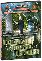 Система комплексного развития личности: Целебная сила деревьев, фильм 7