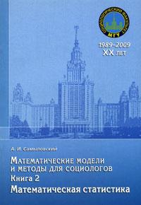 Математические модели и методы для социологов. Книга 2. Математическая статистика