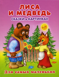 Лиса и медведь. Сказки в картинках