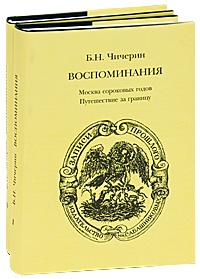 Б. Н. Чичерин Б. Н. Чичерин. Воспоминания (комплект из 2 книг) б н чичерин положительная философия и единство науки
