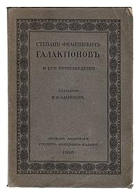 Степан Филиппович Галактионов и его произведения инструмент омбра каталог