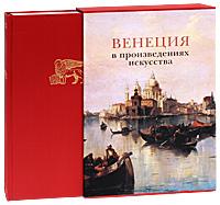 Венеция в произведениях искусства (подарочное издание)