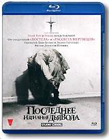 Последнее изгнание дьявола (Blu-ray) Strike Entertainment,StudioCanal Urania
