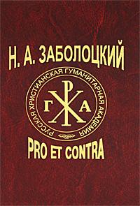Н. А. Заболоцкий. Pro et contra ежевичная зима книга отзывы