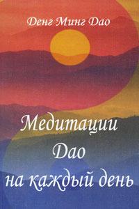 Денг Минг Дао Медитации Дао на каждый день физика дао