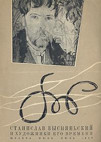 Станислав Выспяньский и художники его времени для презентации на выставке