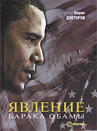 Борис Докторов Явление Барака Обамы и в грецкий внешнеполитические факторы президентских выборов 2004 года в украине