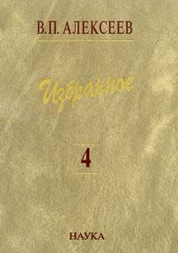 В. П. Алексеев В. П. Алексеев. Избранное. В 5 томах. Том 4. Происхождение народов Восточной Европы