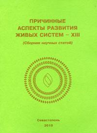 Причинные аспекты развития живых систем - XIII перспективы развития систем теплоснабжения в украине